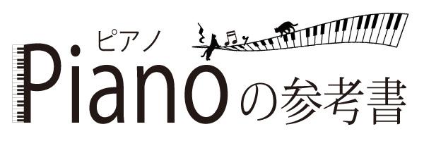 ピアノの参考書