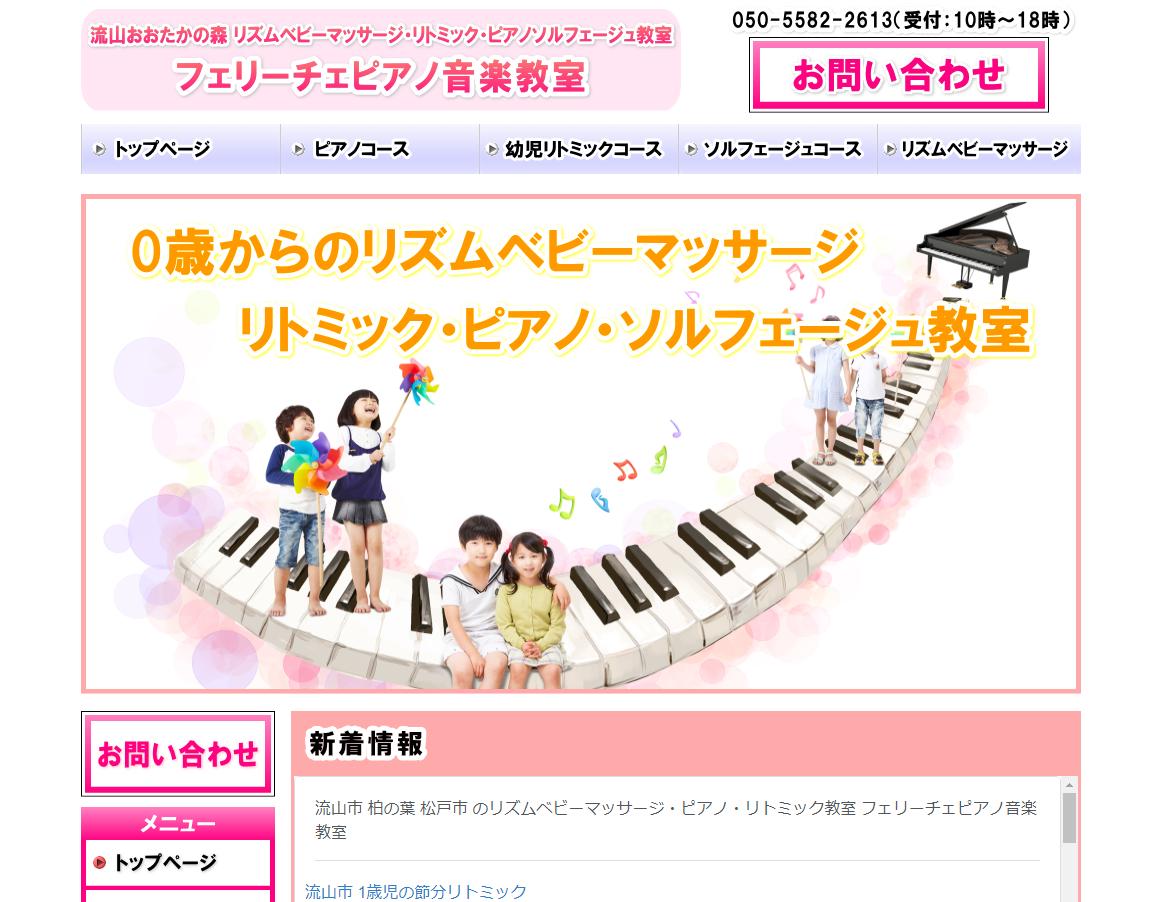 フェリーチェピアノ音楽教室