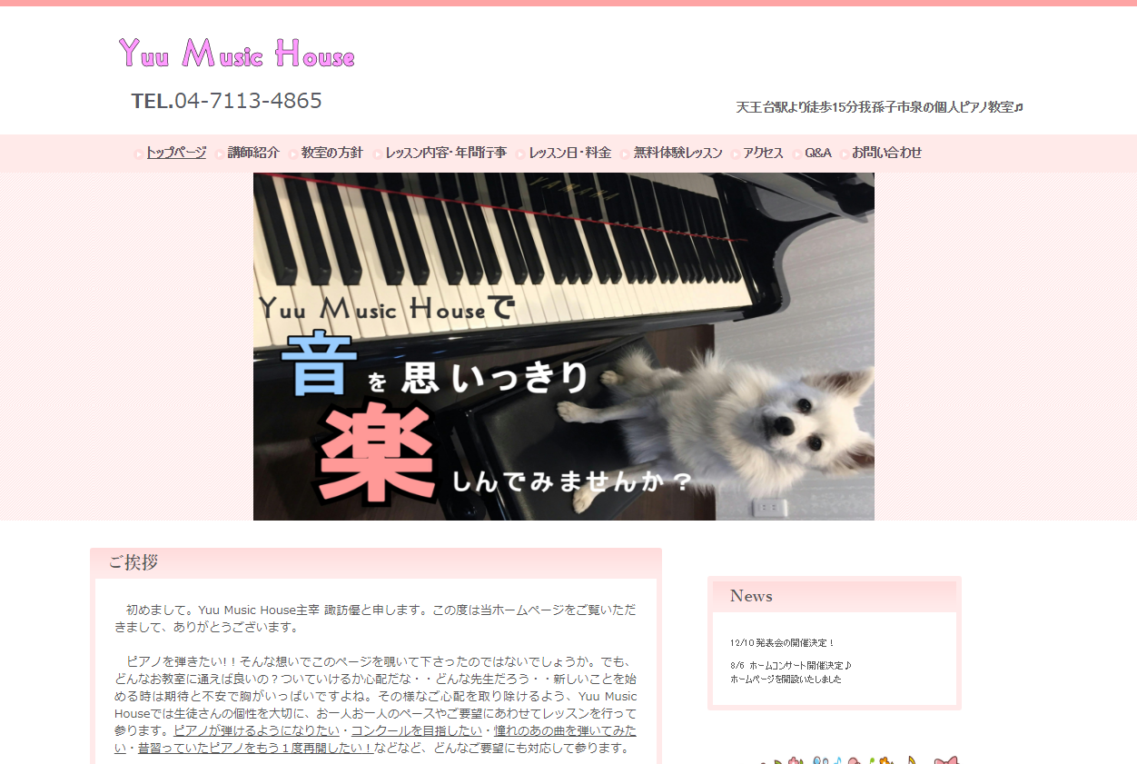 Yuu Music House