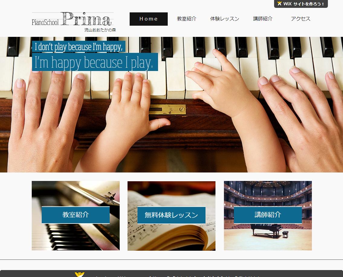 おおたかの森ピアノスクール プリマ