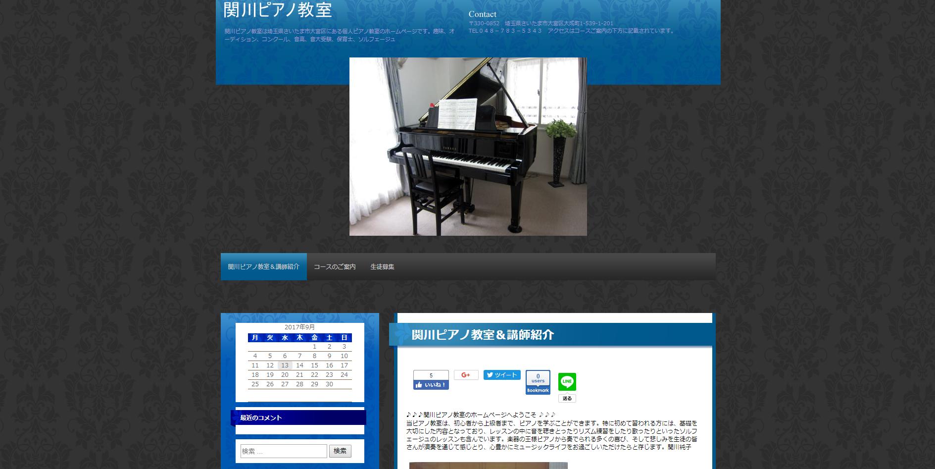 関川ピアノ教室