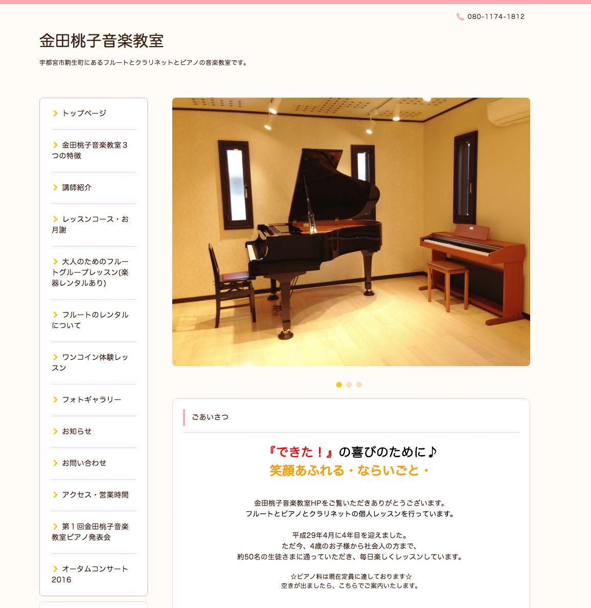 金田桃子音楽教室
