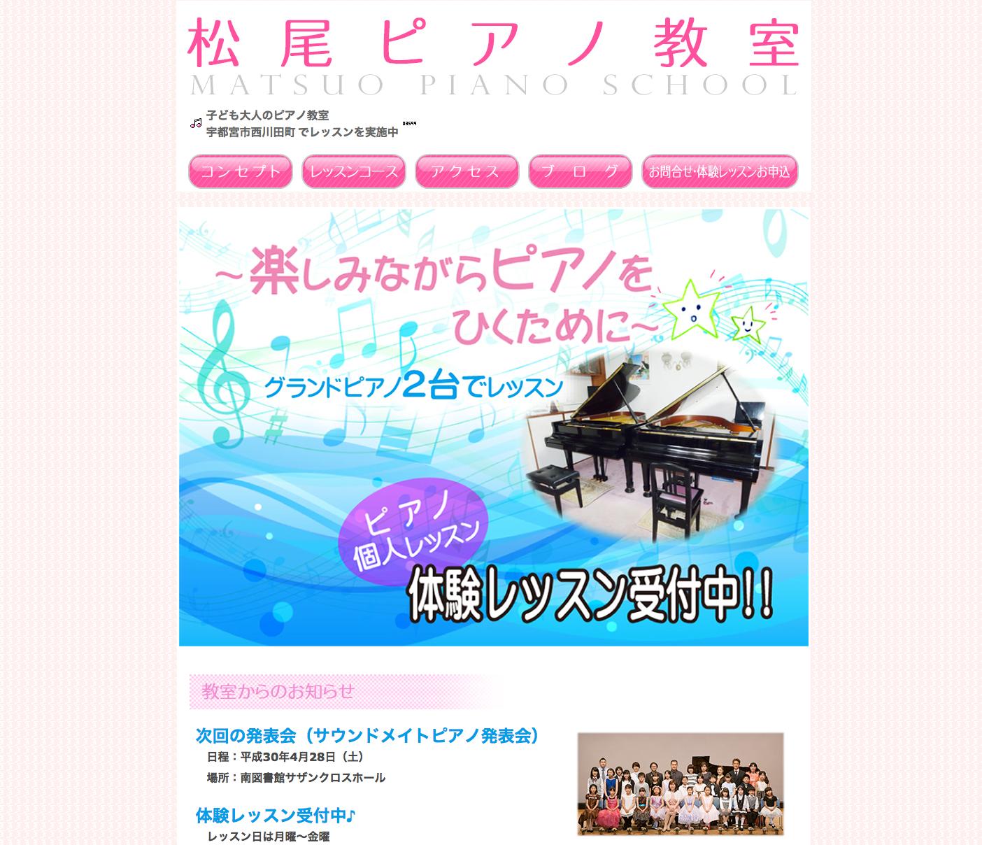 松尾ピアノ教室