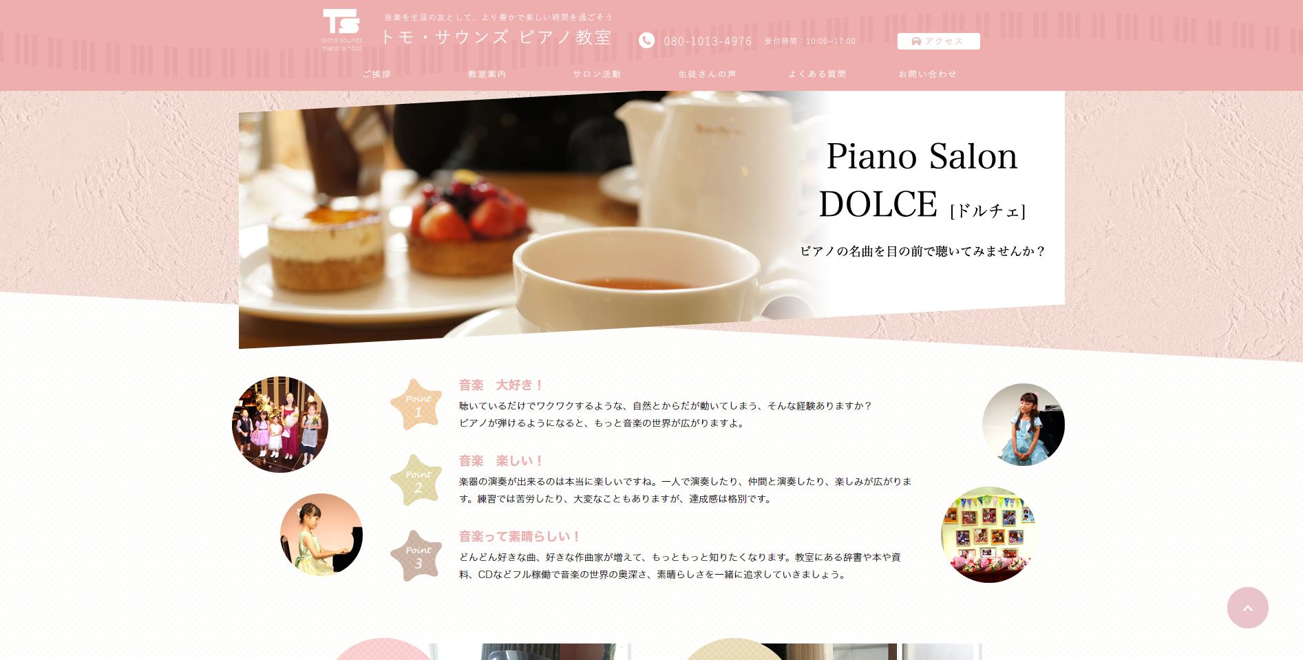 トモ・サウンズ ピアノ教室