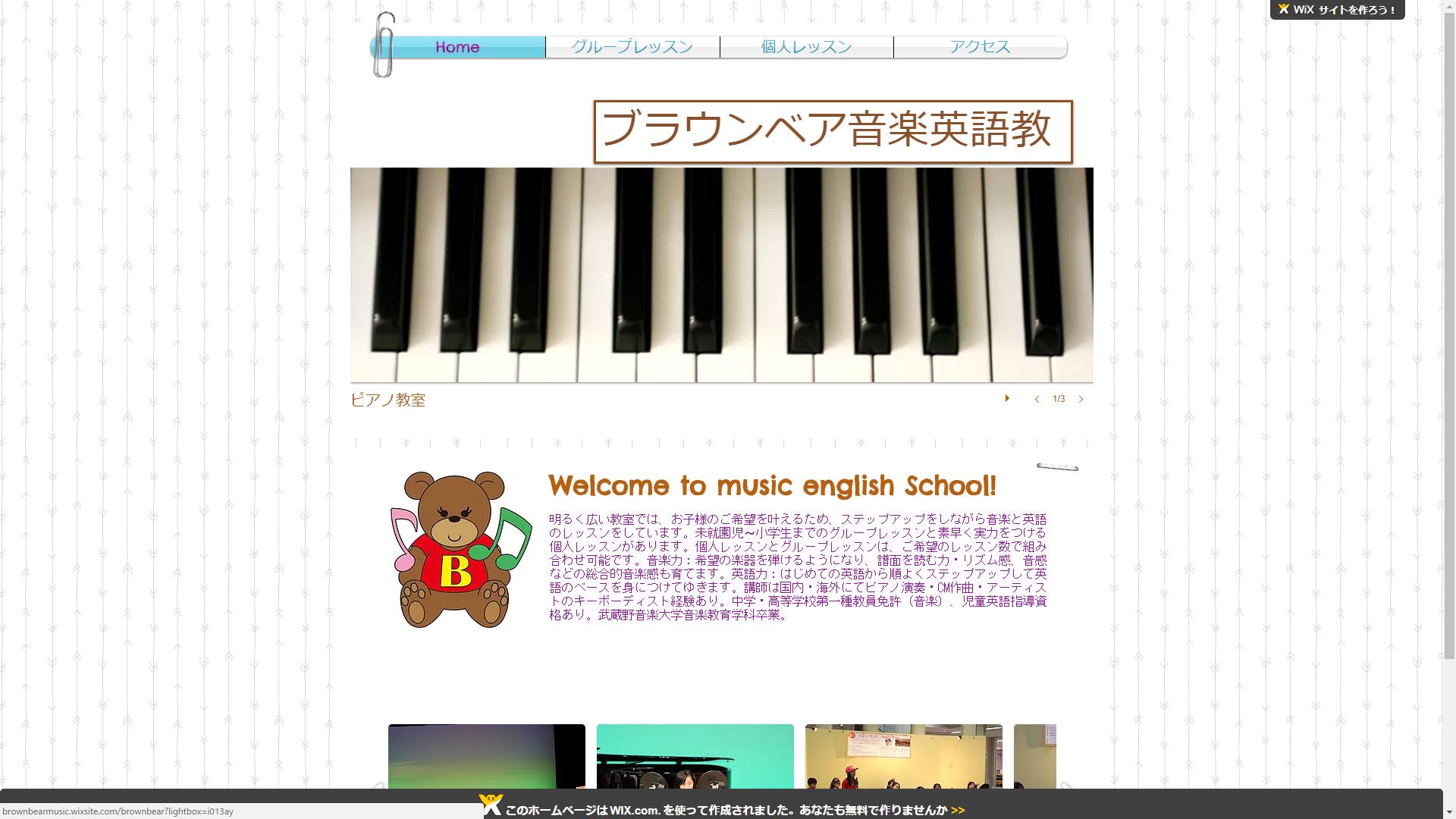 ブラウンベア音楽英語教室