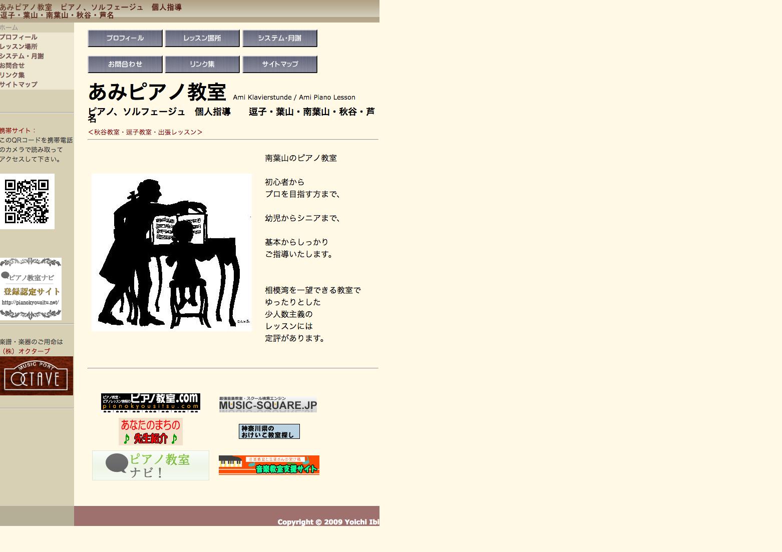 あみピアノ教室