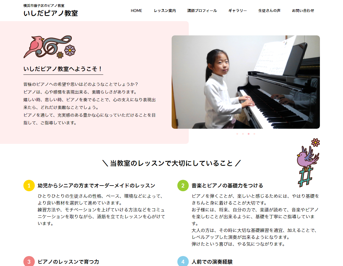 いしだピアノ教室のサムネイル