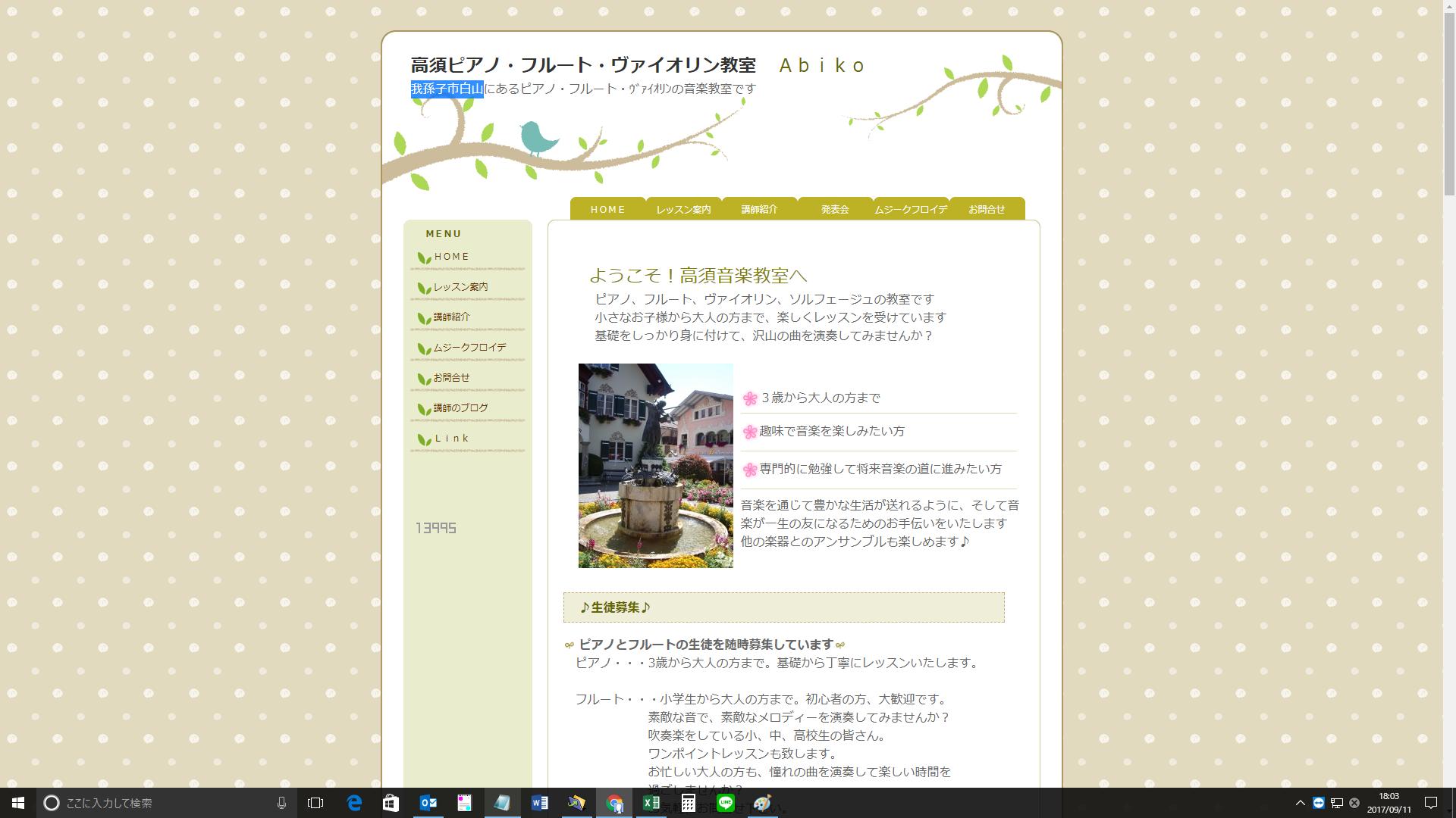高須ピアノ・フルート・ヴァイオリン教室