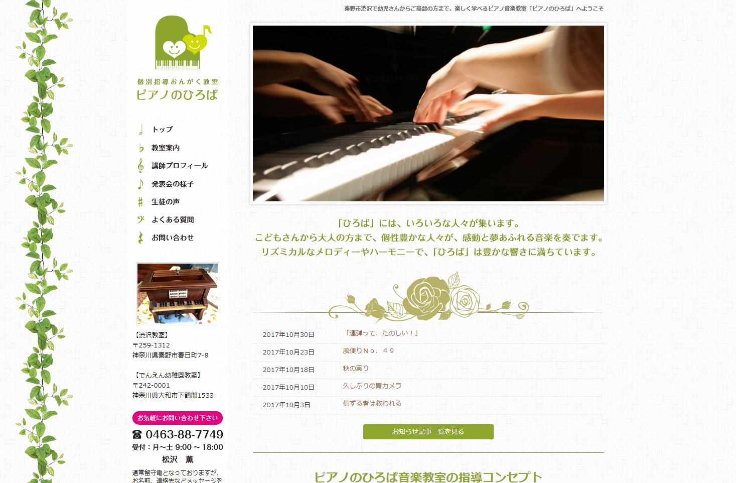 ピアノのひろばのサムネイル