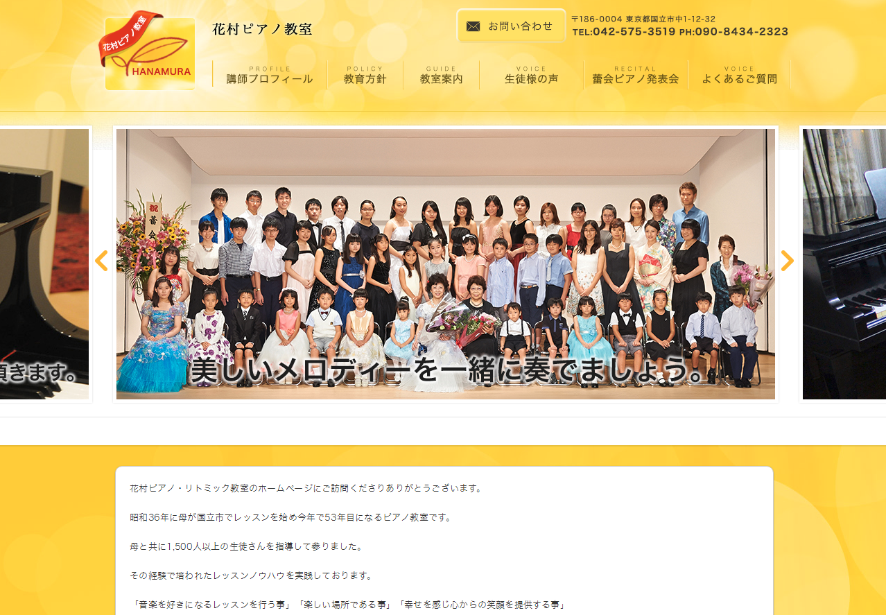 花村ピアノ教室のサムネイル