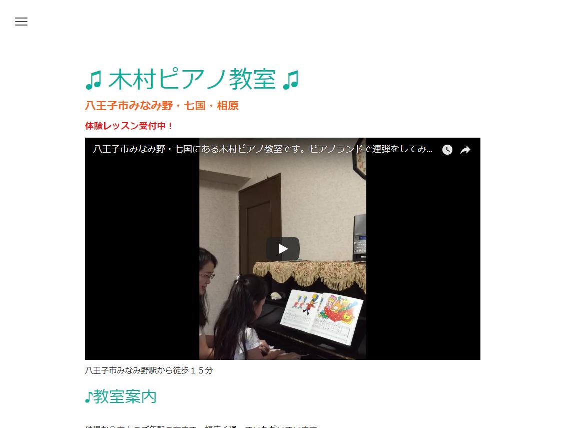 木村ピアノ教室 のサムネイル