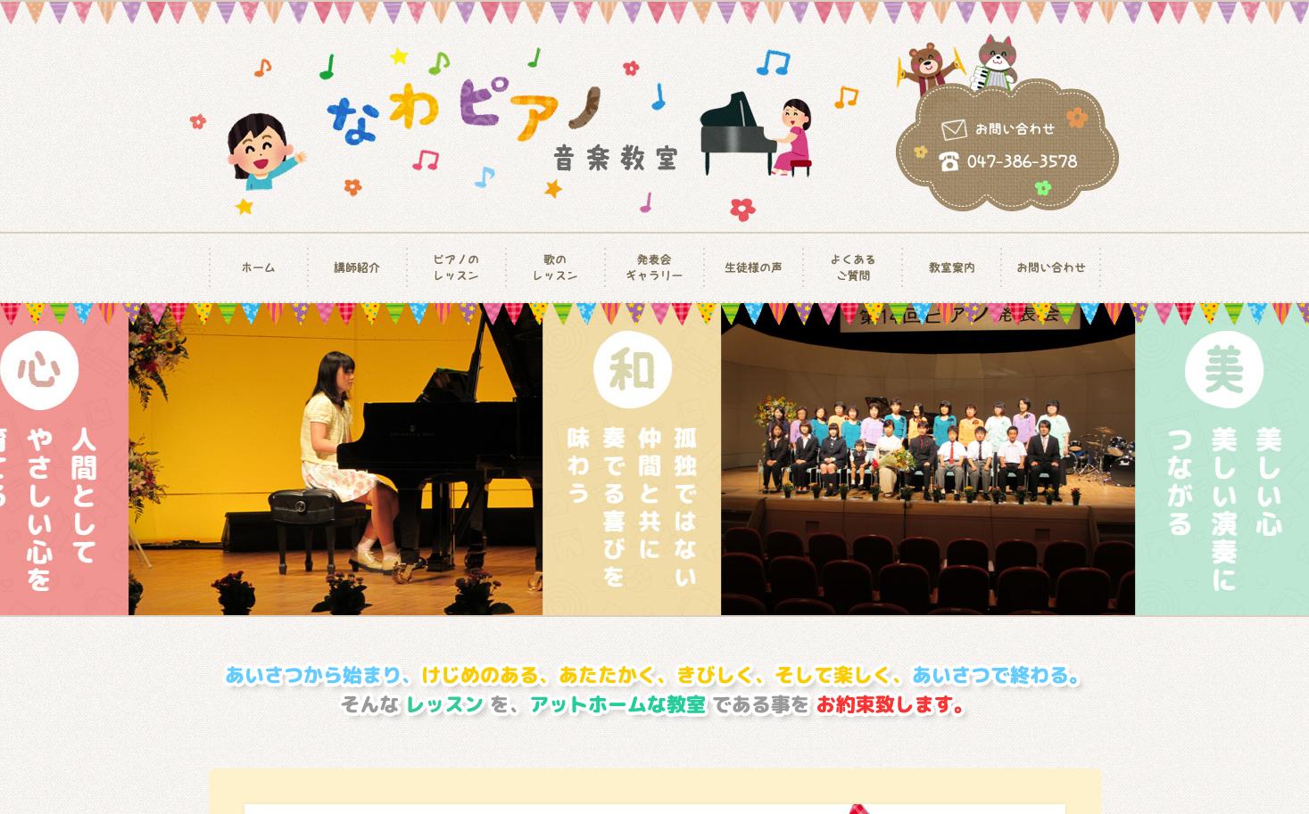 名輪ピアノ音楽教室のサムネイル