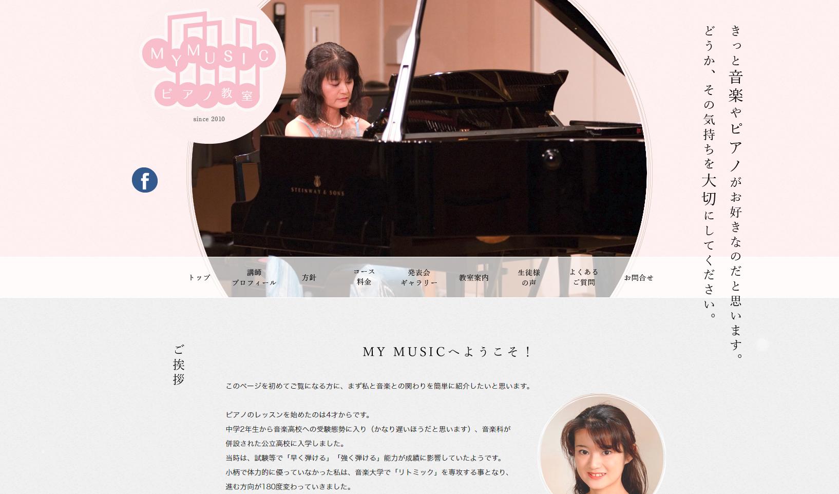 MY MUSIC ピアノ教室のサムネイル