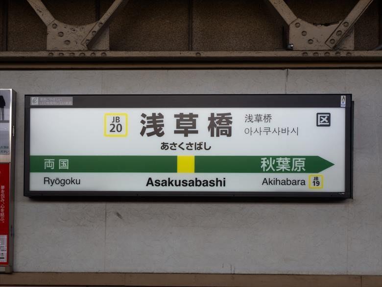 浅草橋駅の写真