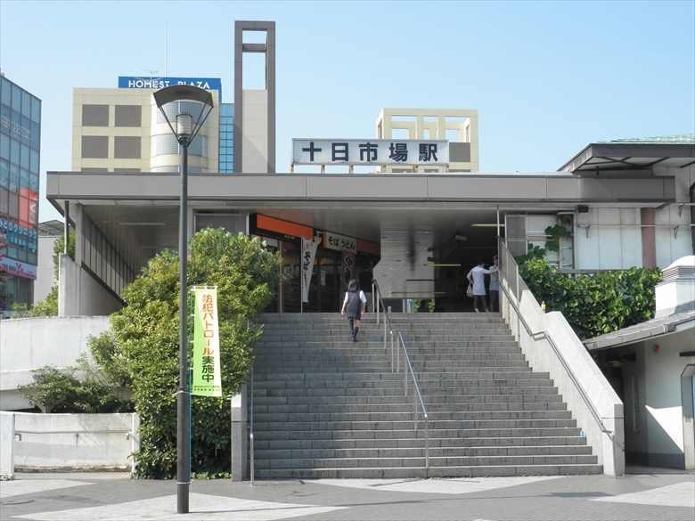 十日市場駅の写真
