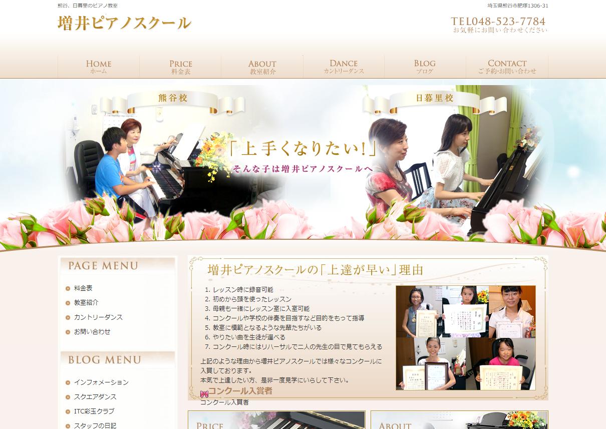 増井ピアノスクールのサムネイル