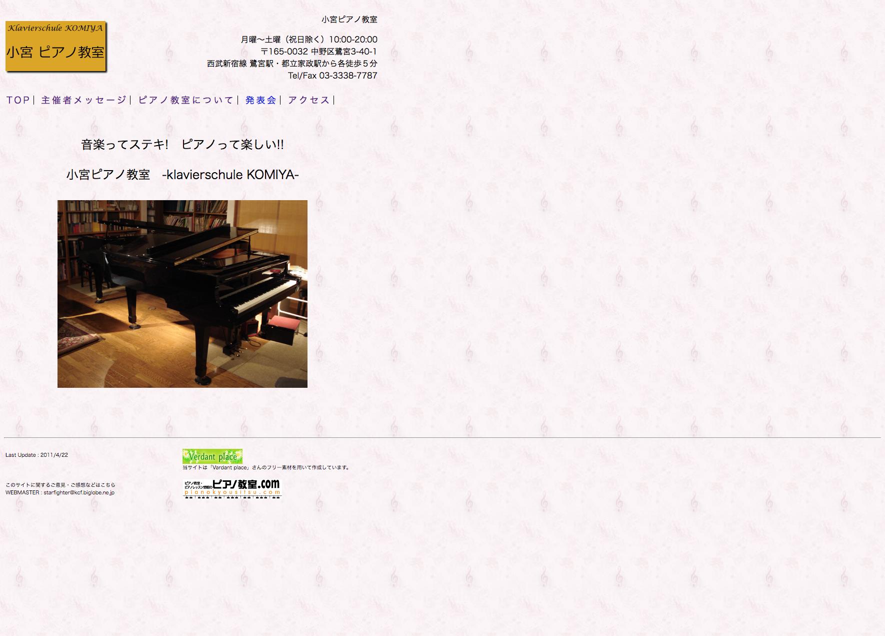 小宮ピアノ教室のサムネイル