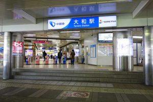 大和駅の写真