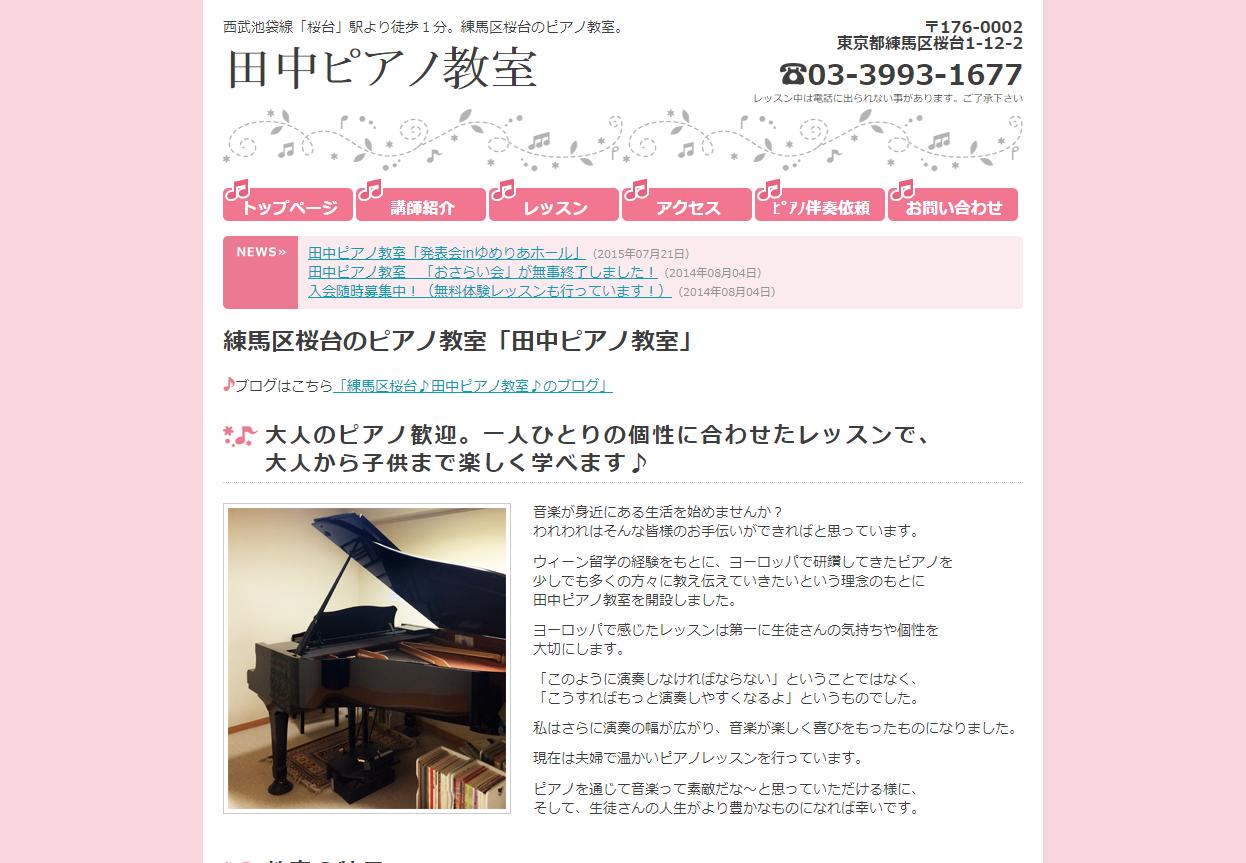 田中ピアノ教室のサムネイル
