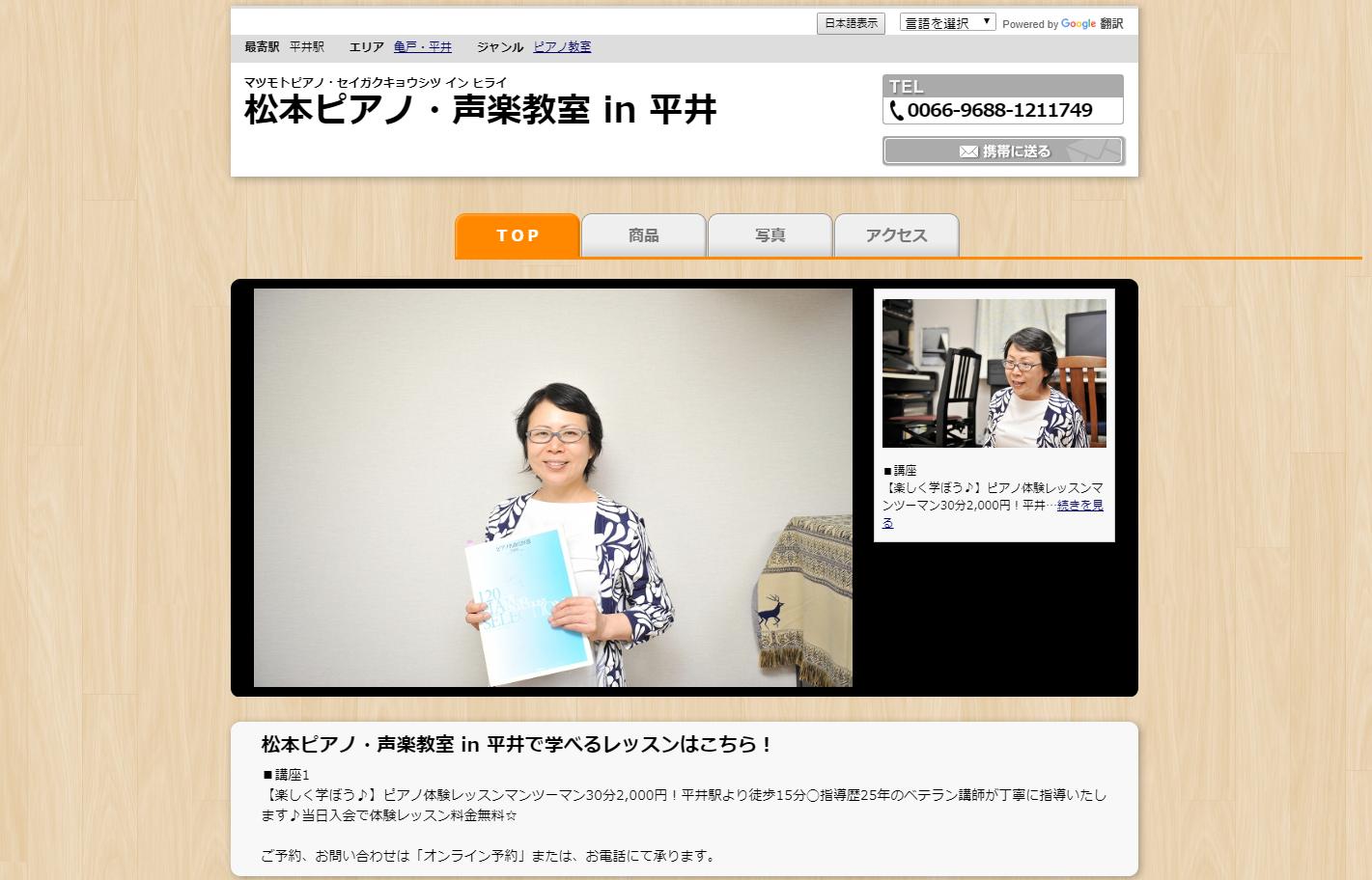 松本ピアノ・声楽教室 in 平井のサムネイル