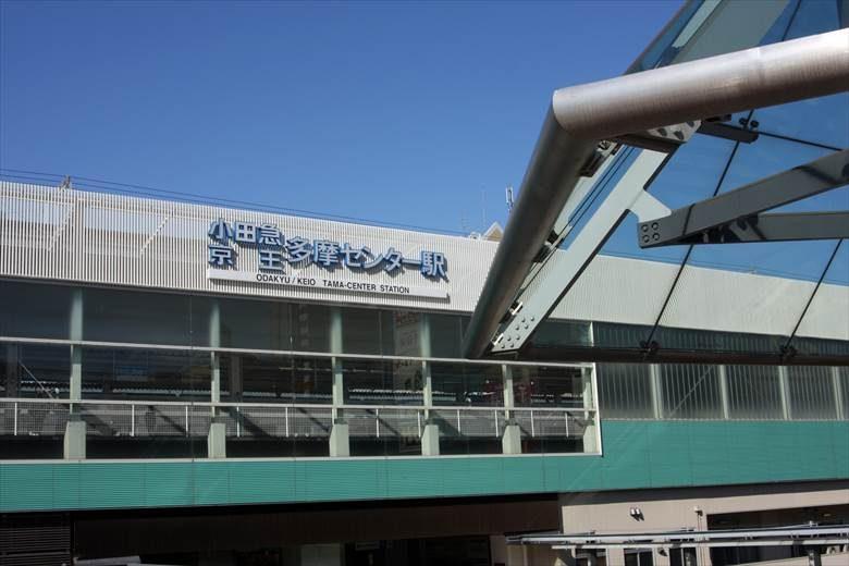 多摩センター駅の写真