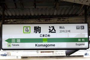 駒込駅の画像