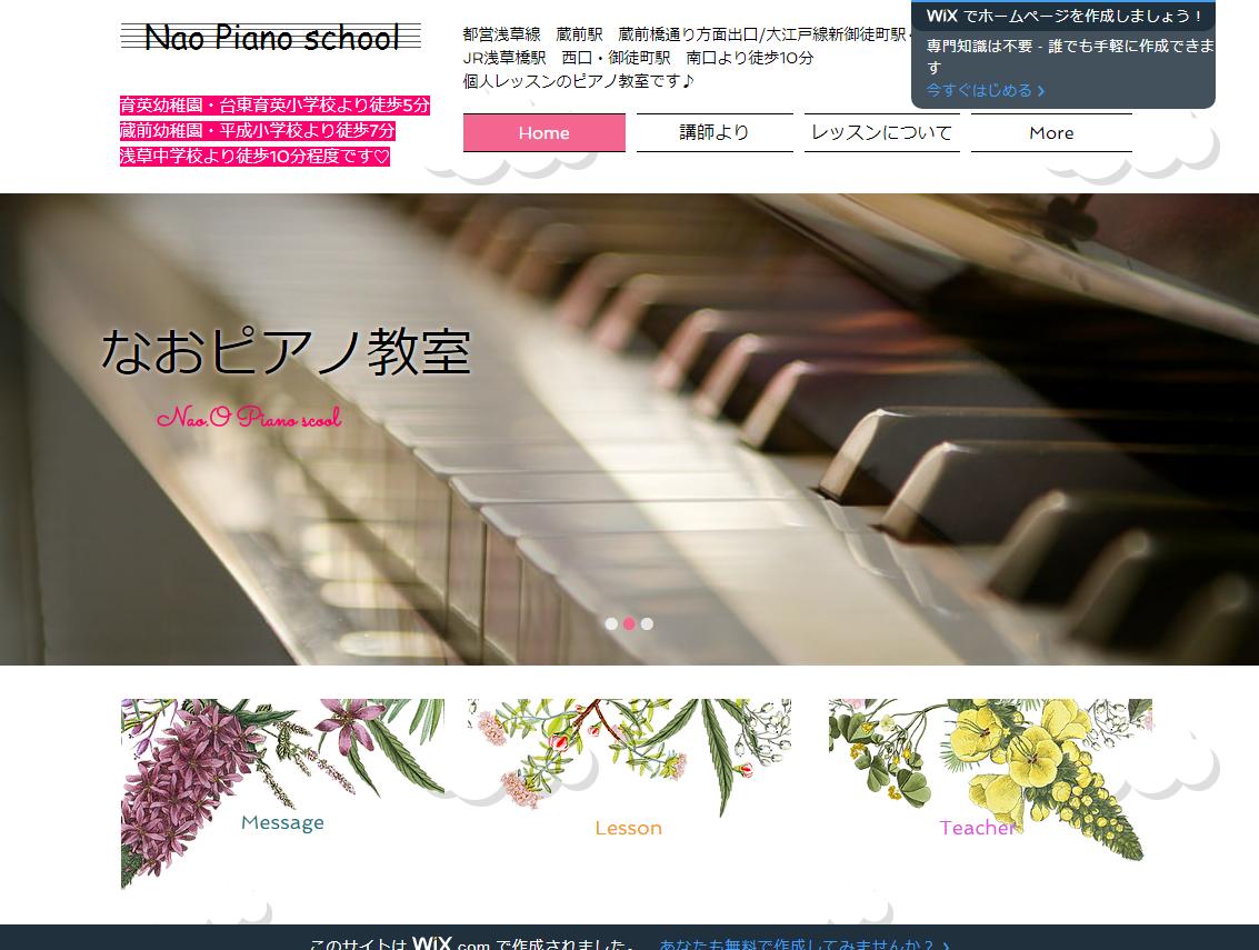 なおピアノ教室のサムネイル