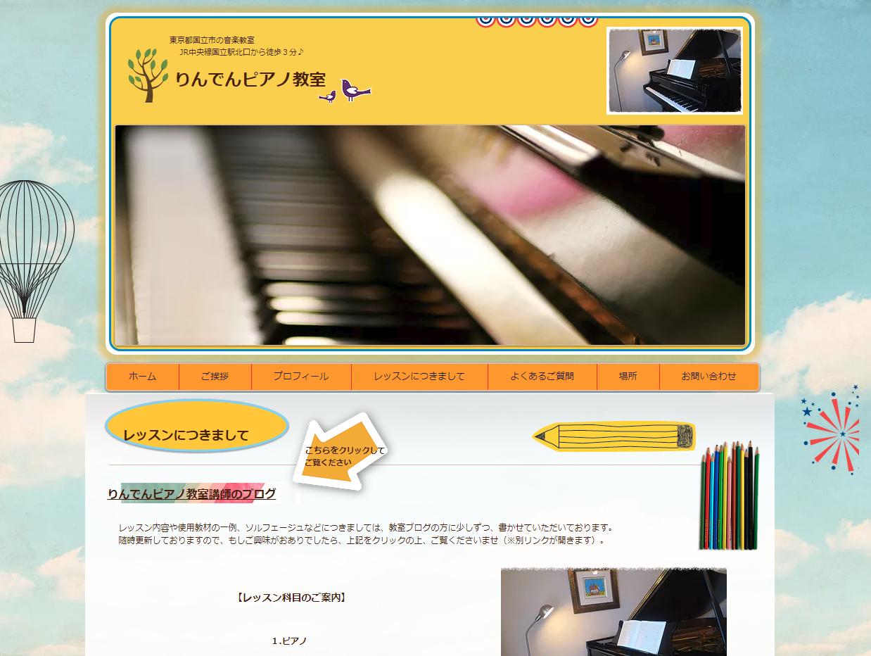 りんでんピアノ教室のサムネイル