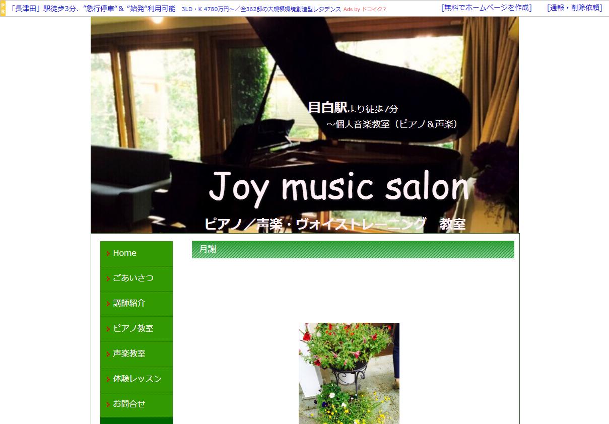 Joy music salonのサムネイル