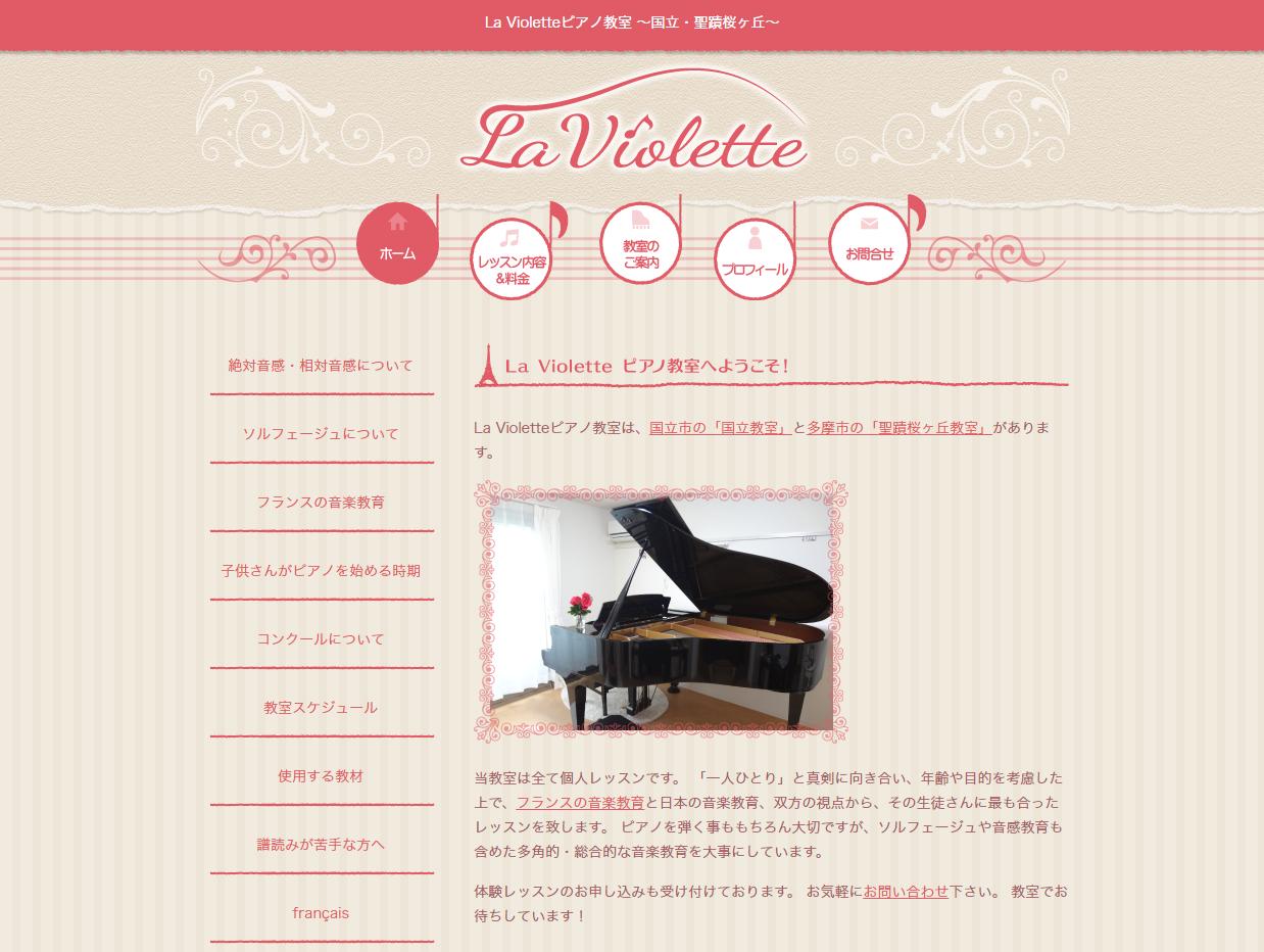 La Violetteピアノ教室のサムネイル