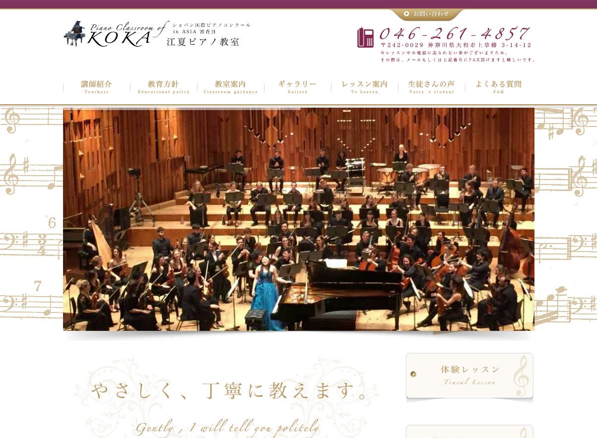 江夏ピアノ教室のサムネイル