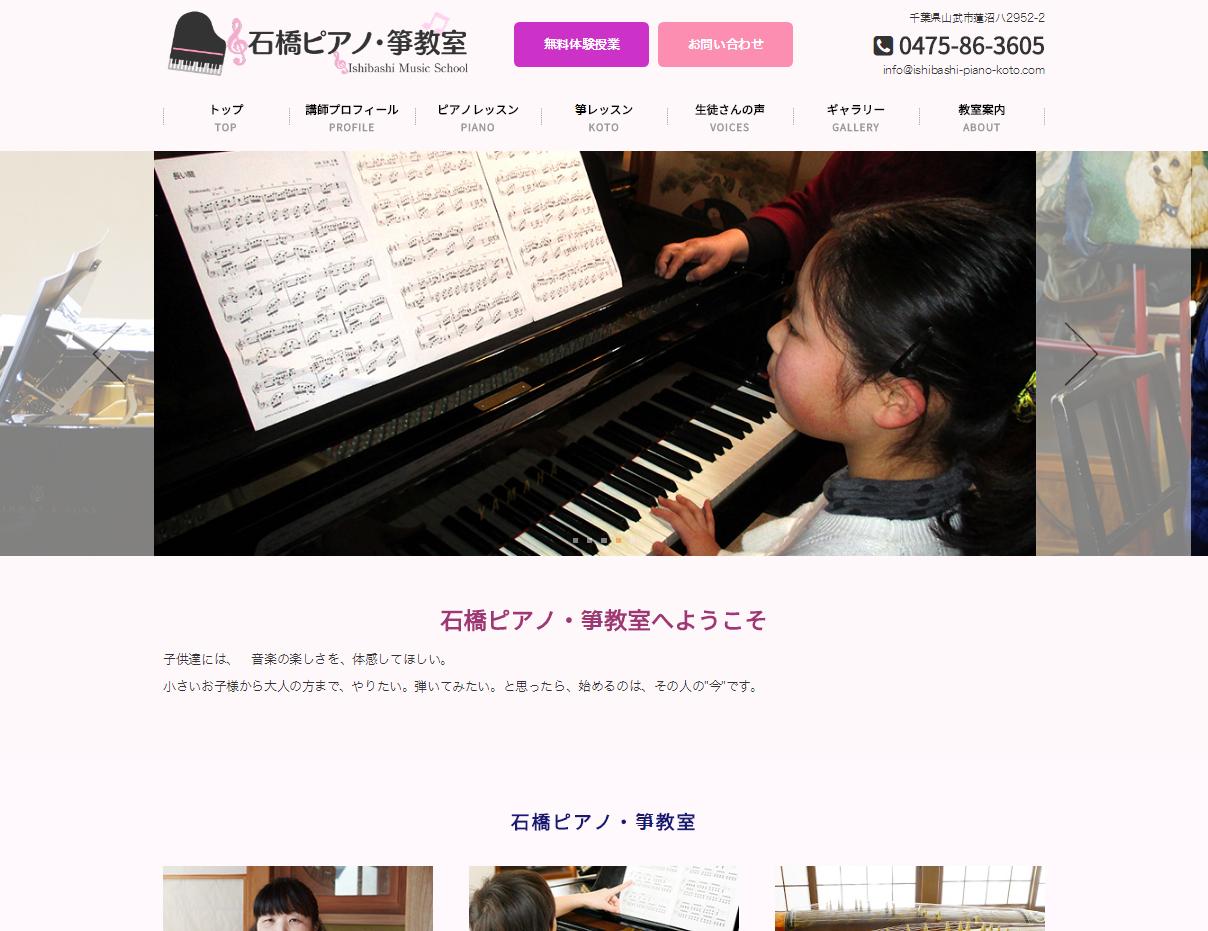 石橋ピアノ・箏教室のサムネイル