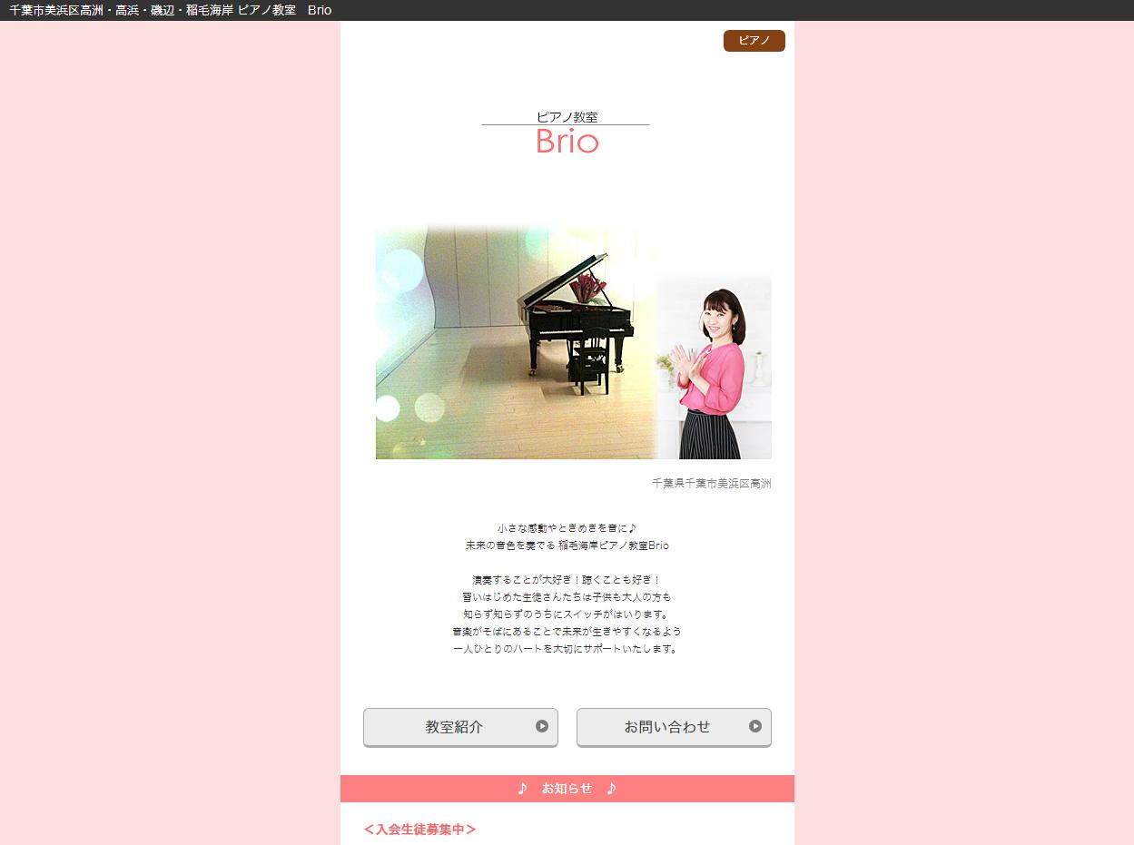 ピアノ教室Brioのサムネイル