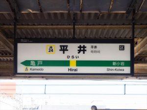 平井駅の写真