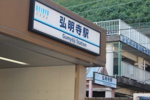 弘明寺駅の画像