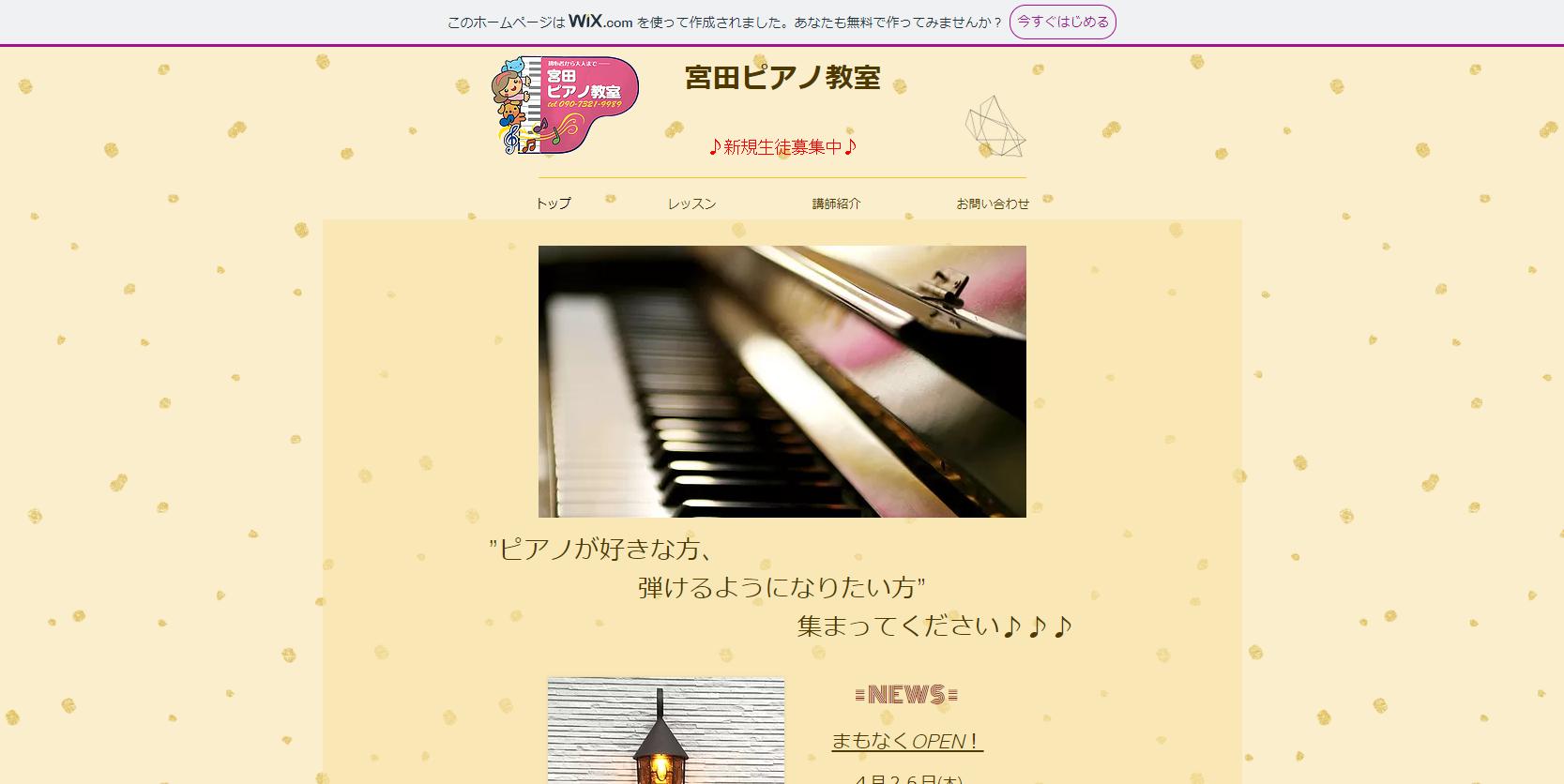 宮田ピアノ教室のサムネイル