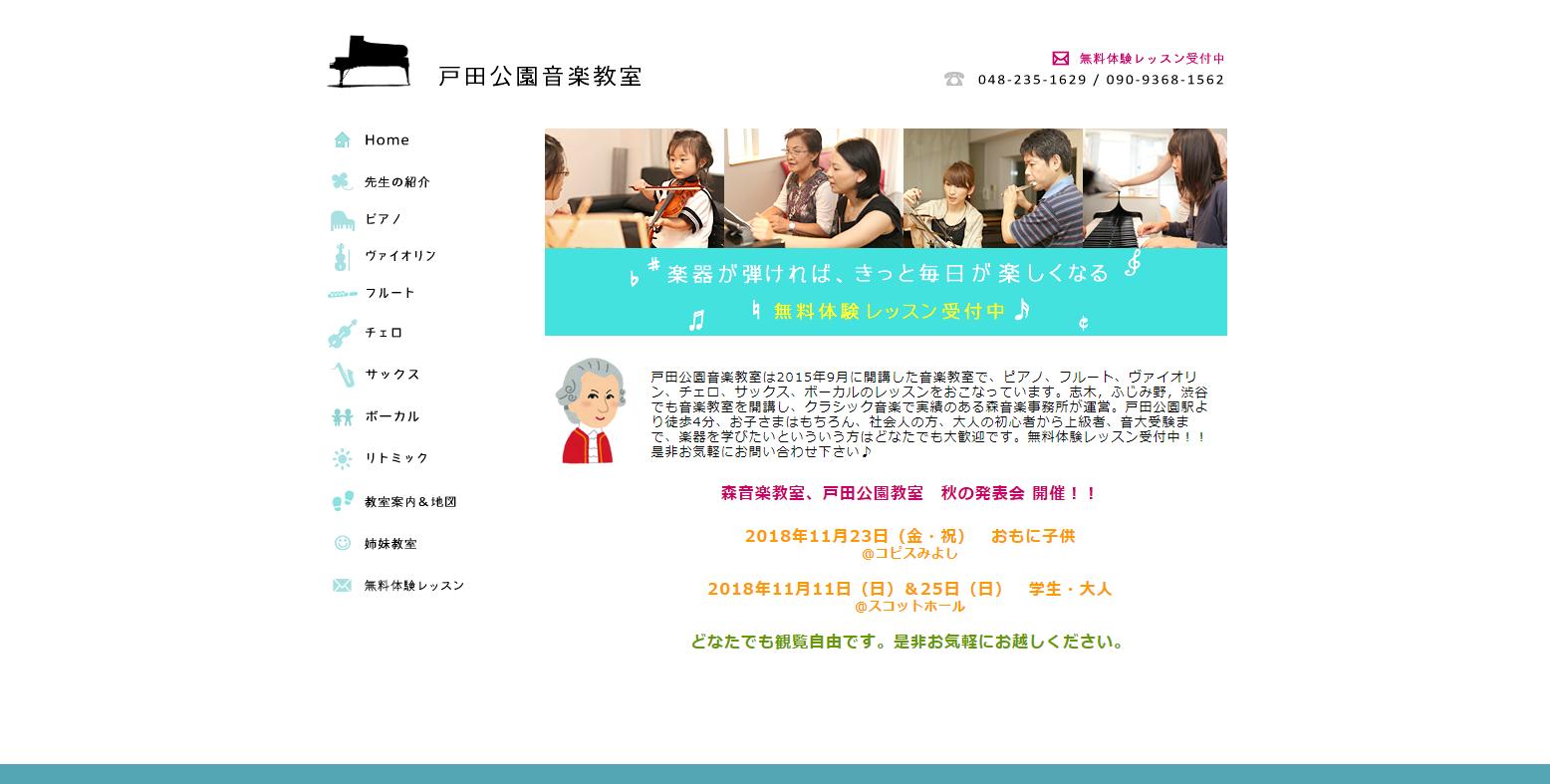 戸田公園音楽教室のサムネイル