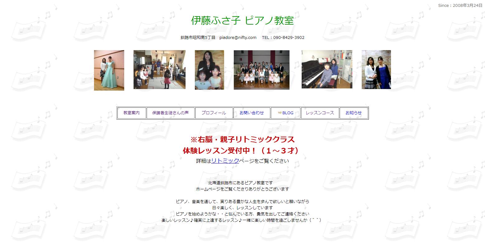 伊藤ふさ子ピアノ教室のサムネイル