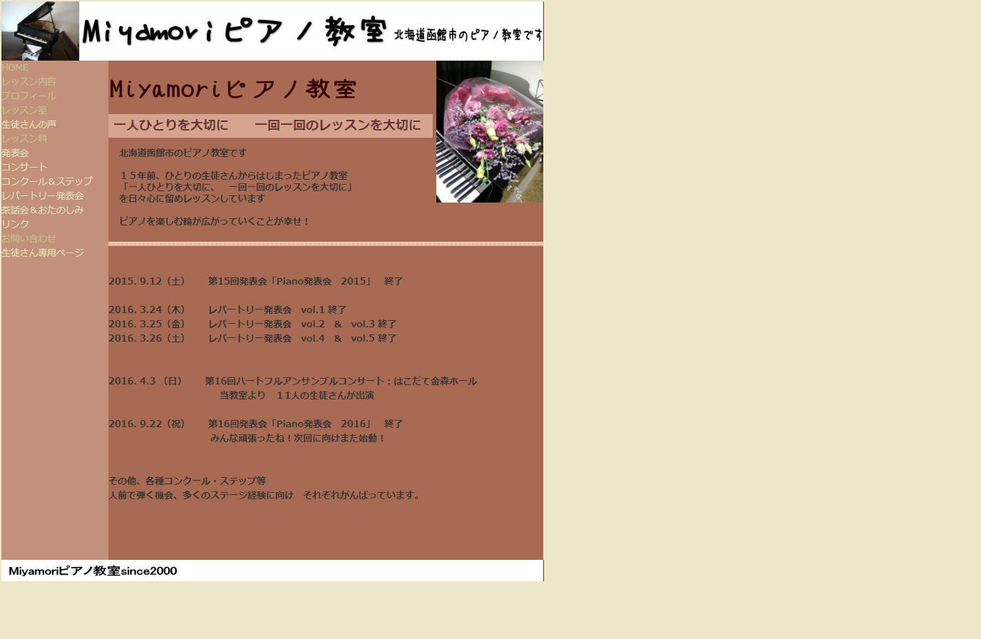 miyamoriピアノ教室のサムネイル