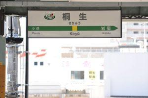 桐生駅の写真