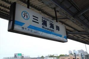 三浦海岸駅の画像