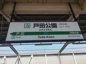 戸田公園駅の画像