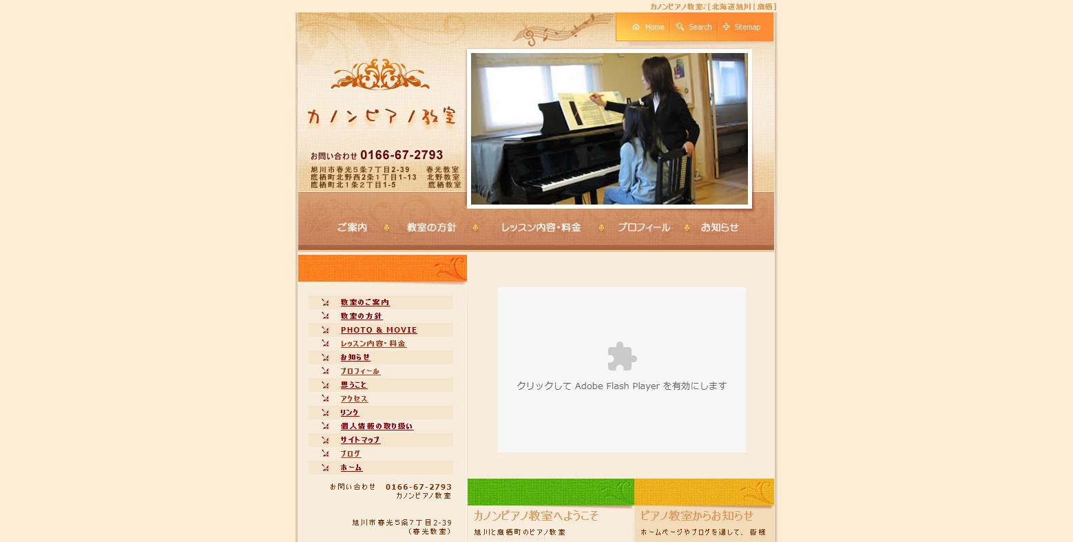 カノンピアノ教室(春光教室)のサムネイル