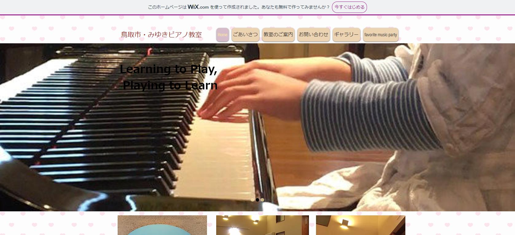みゆきピアノ教室のサムネイル