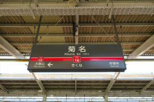 菊名駅の写真