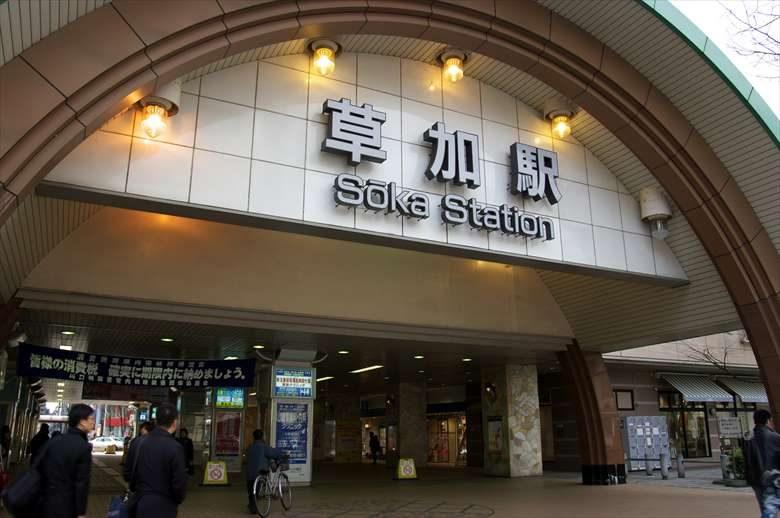 草加駅の写真