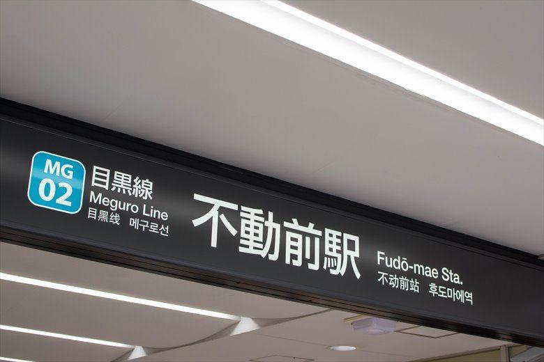 不動前駅の画像
