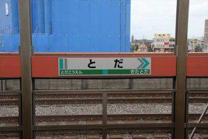 戸田駅の画像