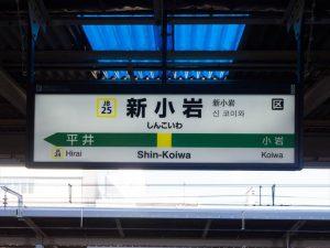 新小岩駅の画像