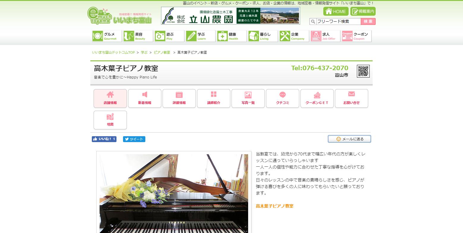 高木葉子ピアノ教室のサムネイル